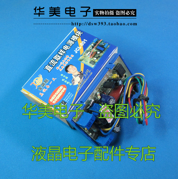 DC Sampling Of A New Generation Of High-power Large-screen Color TV Power Supply Module