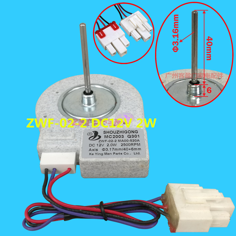 1pcs For the Samsung Midea and other refrigerator fan motor ZWF-02-2 DC12V 2W refrigerator fan refrigerator motor parts for panasonic siemens bosch refrigerator motor fdqt26bs3 12v dc refrigerator parts