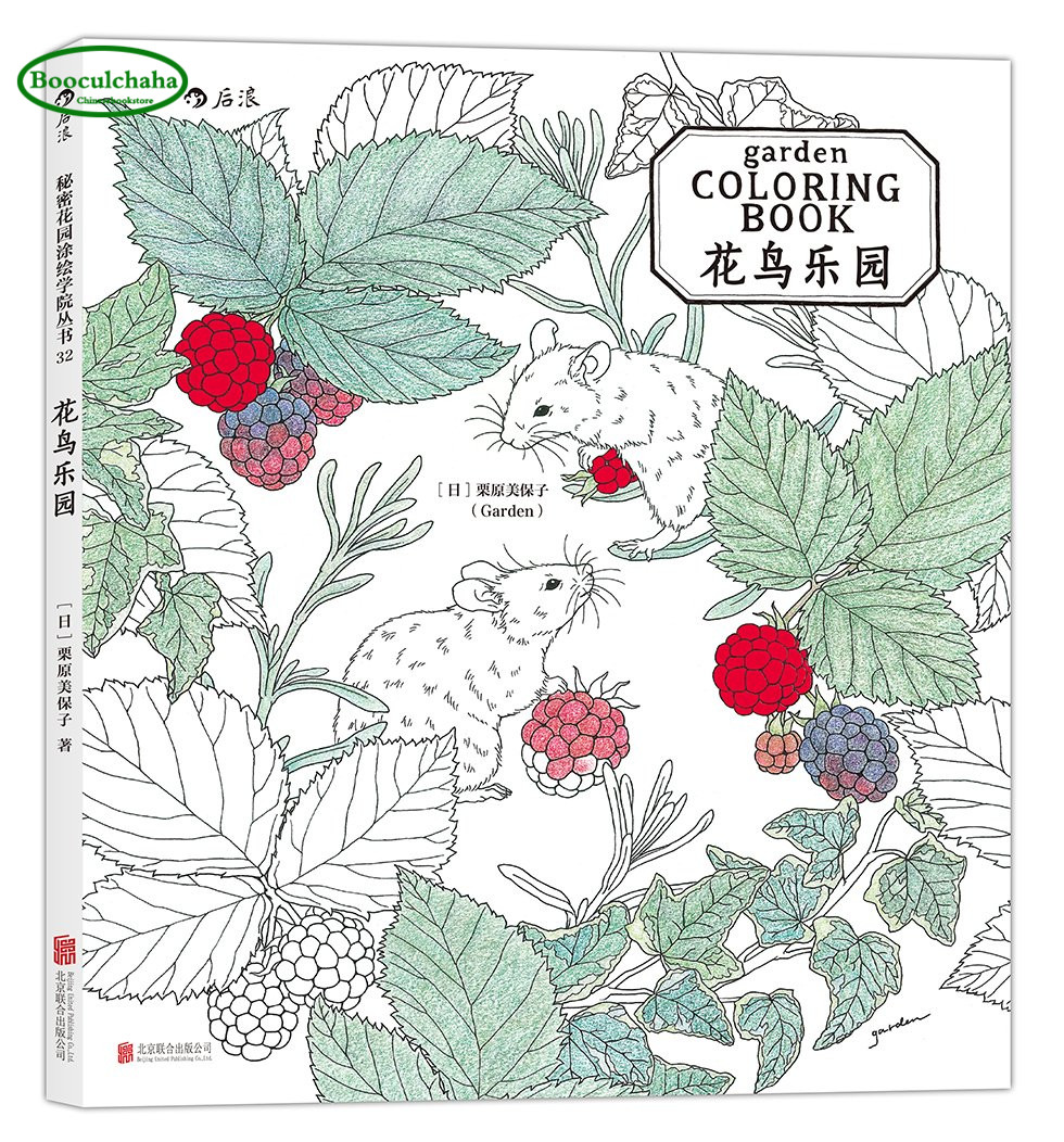 Garden Coloring Book Flower Bird Anti Stress Books Adults 96 Pages