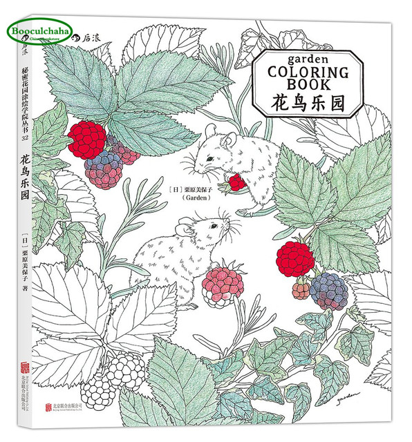 Garden Coloring Book flower bird anti stress coloring books adults