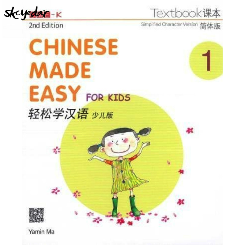Chinese Made Easy For Kids 2nd Ed (Simplified) Textbook 1 By Yamin Ma 2014-01-09 Joint Publishing (HK) Co.Ltd.