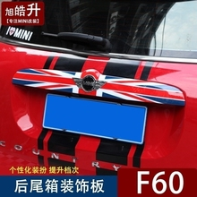цена на 1pcs Exterior Rear Trunk Trim Lid Cover Tail Tailgate Door Handle Strip Molding Trim For BMW MINI coutryman F60 Car Styling
