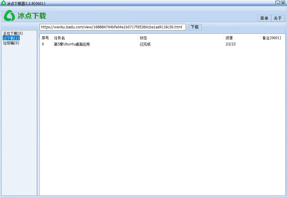 冰点文库下载器「3.2.8」去广告修改版