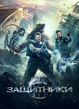 《守护者:世纪战元》2017年俄罗斯动作,科幻电影在线观看