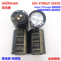 2PCS/10PCS 4700uf 50v Nichicon Super Through 35x50mm 50V4700uF Snap in PSU Capacitor