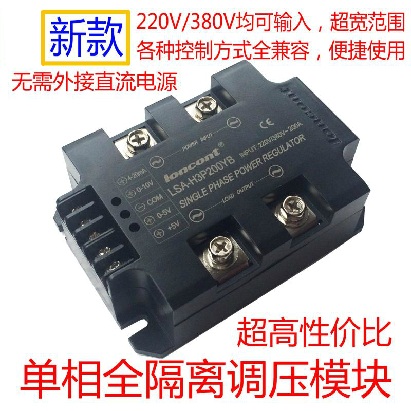 Enhanced Single-phase AC Integrated Voltage Regulation Module 200A Reputation Brand Manufacturer Direct Selling direct selling rw7 10 200a outdoor high voltage 10kv drop type fuse