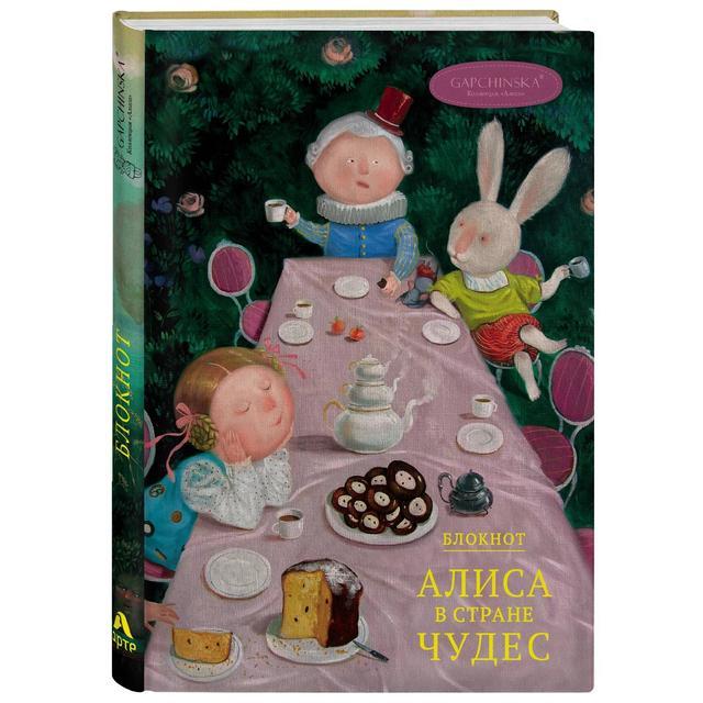 Блокнот. Алиса в стране чудес. Чаепитие (Арте, 978-5-04-089375-1, 192 стр., 6+)