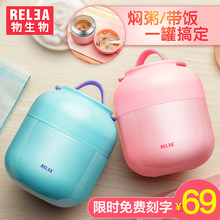 New Relea Porridge Artifact Stew Pot Stainless Steel Lunch Box Insulation Bento Thermo Lunch Box Food Container Picnic Container