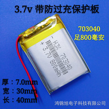 3.7V lithium battery 703040 navigator rechargeable general small guns, Bluetooth speaker, audio battery pack(China)