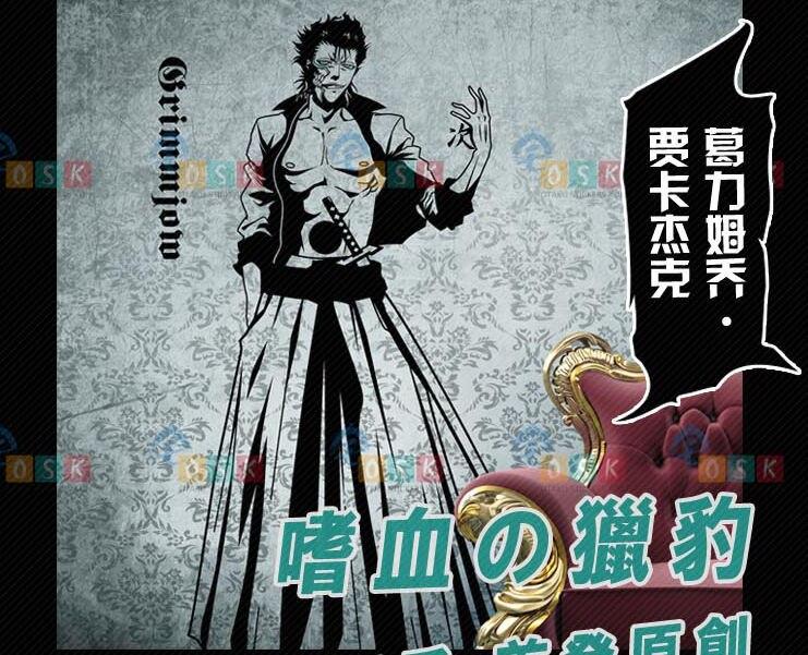 Japonés Aficionados de Dibujos Animados BLEACH Grimmjow Jeagerjaques Tite Kubo V