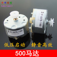 New 500 DC motor 3-9V solar motor low pressure mute toy car bubble machine lights