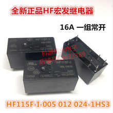Relais JQX- HF115F-I-005 012 024-1HS3 6PIN