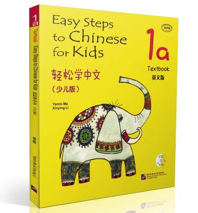 Easy Steps To Chinese For Kids: Textbook 1a Keep On Lifelong Learn As Long As You Live Knowledge Is Priceless And No Border 178