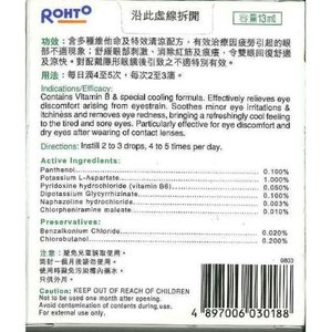 Image 2 - ใหม่ V Rohto PLUS Eye DROP (13 ml) X 3 ขวด