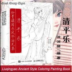 Chińskie starożytne piękno i instrumenty muzyczne kolorowanka linia szkic rysunek podręcznik dorosłych anty stres kolorowanka