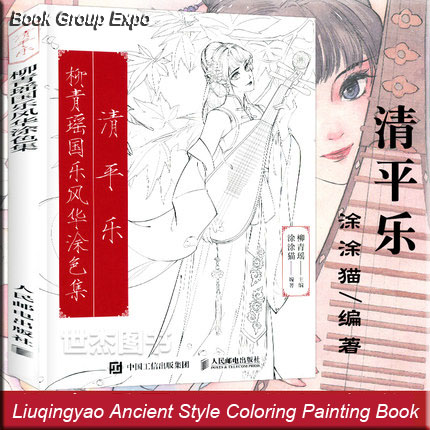 Chinese Ancient Beauty And Musical Instruments Coloring Book Line Sketch Drawing Textbook  Adults Anti Stress Coloring Book