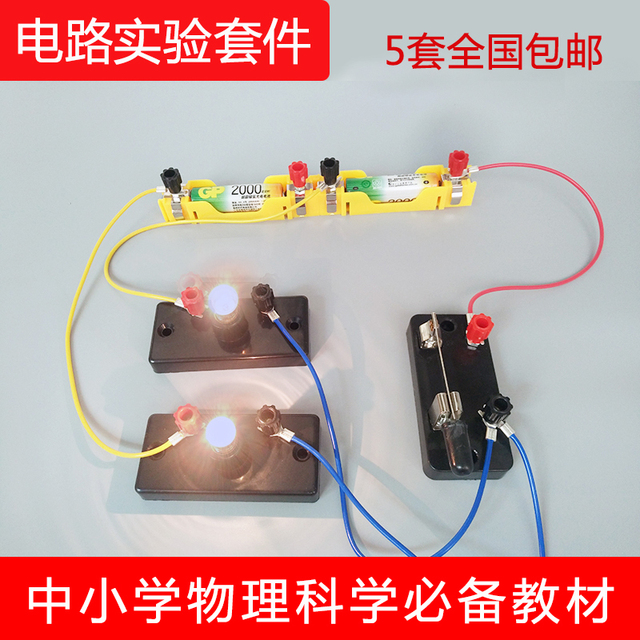Physics Simple Circuit Series Parallel Experiment Set Electricity Science Inquiry Teaching Instrument Small Light Bulb