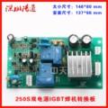 Zx7 250s/315 s Dual Power IGBT Einzel Rohr Bord Schweißen Maschine Schalttafel mit Silicon Brücke Platine Klimaanlage Teile Haushaltsgeräte -