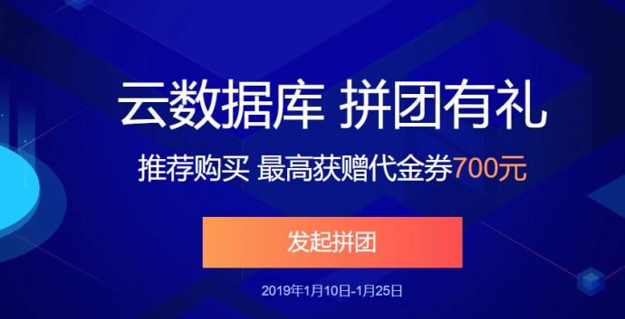 腾讯云#云数据库拼团有礼#1G内存/50G硬盘只需98元一年