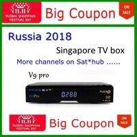 Кубок мира 2018 на 222 223 без рук Сингапур V9 супер лучшее starhub tv box Обновление от freesat v9 pro