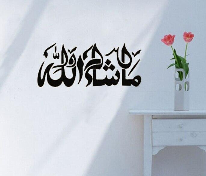 Souvent Taille vente chaude S_Modern islamique musulmane Art Masha Allah  IM64
