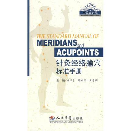 The Standard Manual Of Meridians And Acupoints (chinese And English Bilingual Edition) / Acupuncture And Moxibustion Book