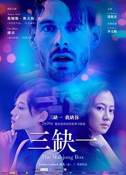 《三缺一》2017年中国大陆剧情,爱情电影在线观看