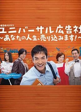 《环球广告社:推销你的人生!》2017年日本剧情,喜剧电视剧在线观看