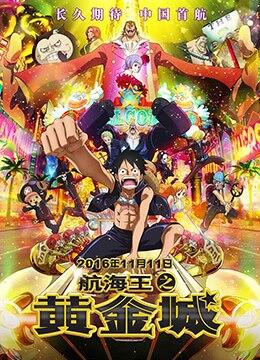 《航海王之黄金城》2016年日本剧情,动作,动画动漫在线观看