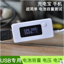 USB voltage ammeter power capacity mobile power test detector charging treasure capacity tester