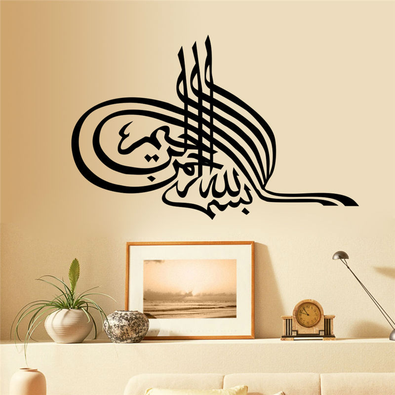 Aliexpresscom Buy arabic wall stickers quotes islamic muslim