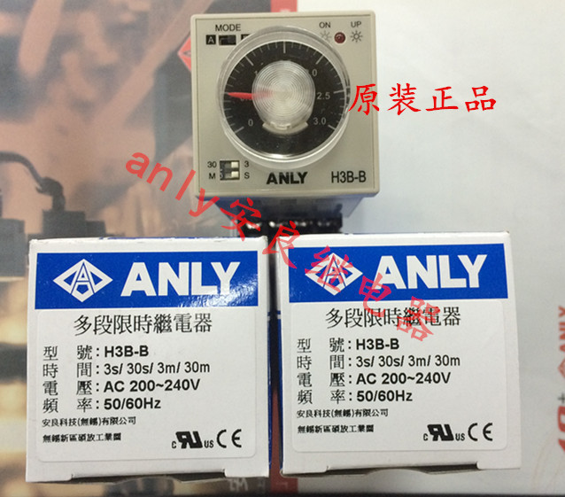 new original Taiwan  time relay ANLY H3B-B 3S, 30S, 3M, 30M
