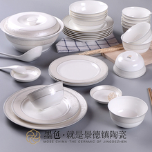 22 pieces of Jingdezhen ceramic ink tableware bowl guci European dishes bone china porcelain relief set sauce dish