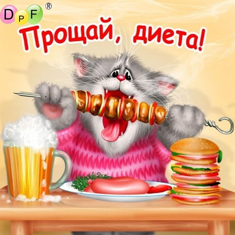 Кот обжора картинки с надписями, поздравление