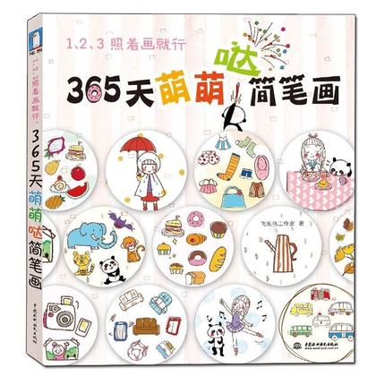 Color pencil book Chinese painting textbook easy to learn drawing books for children and adults new arrival children baby pencil stick figure book cute chinese painting textbook easy to learn drawing 5000 pattern books