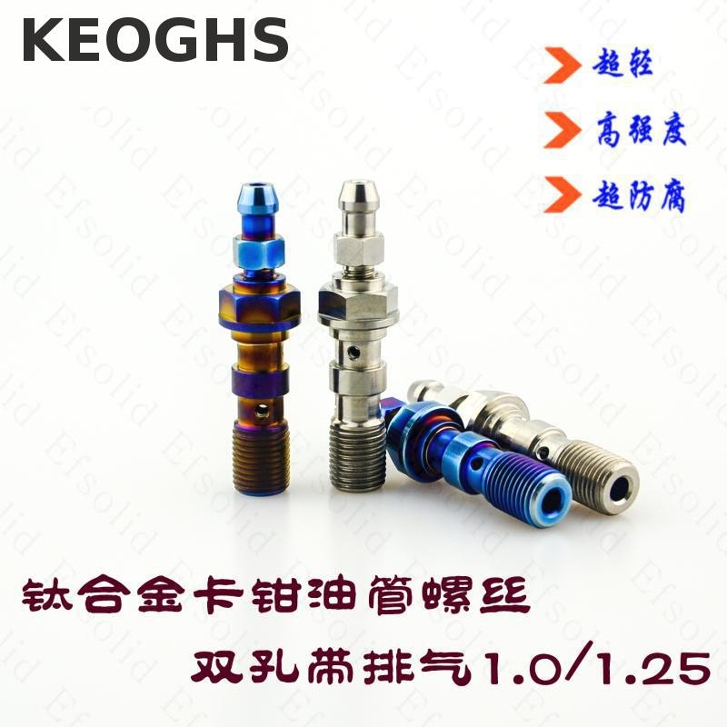 Keoghs Motorcycle Brake Caliper Banjo Bolt 2 Hole/1mm*10mm/1.25mm*10mm With Air-out Screw Tc4 Titanium Material For Honda Yamaha keoghs real adelin 260mm floating brake disc high quality for yamaha scooter cygnus modify