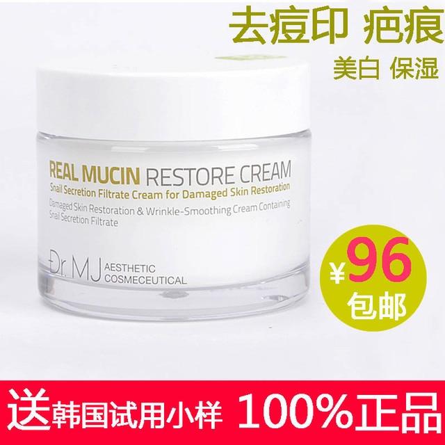 Cosmeceutical dr . mj 50ml snail cream whitening moisturizing cream blain blemish finelines