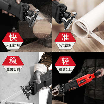 High Power Reciprocating saw electric saber saw hand saw household