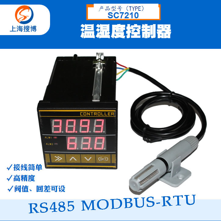 RS485 Temperature and Humidity Controller Including Remote Sensor and Humidity Controller temperature and humidity sensor protective shell sht10 protective sleeve sht20 flue cured tobacco high humidity
