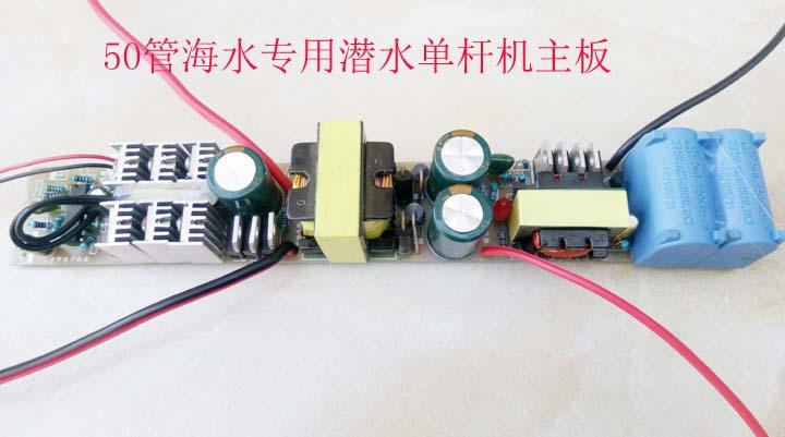 50-Tube Seawater Diving Single-rod Machine Main Board Seawater Single-rod Machine Inverter