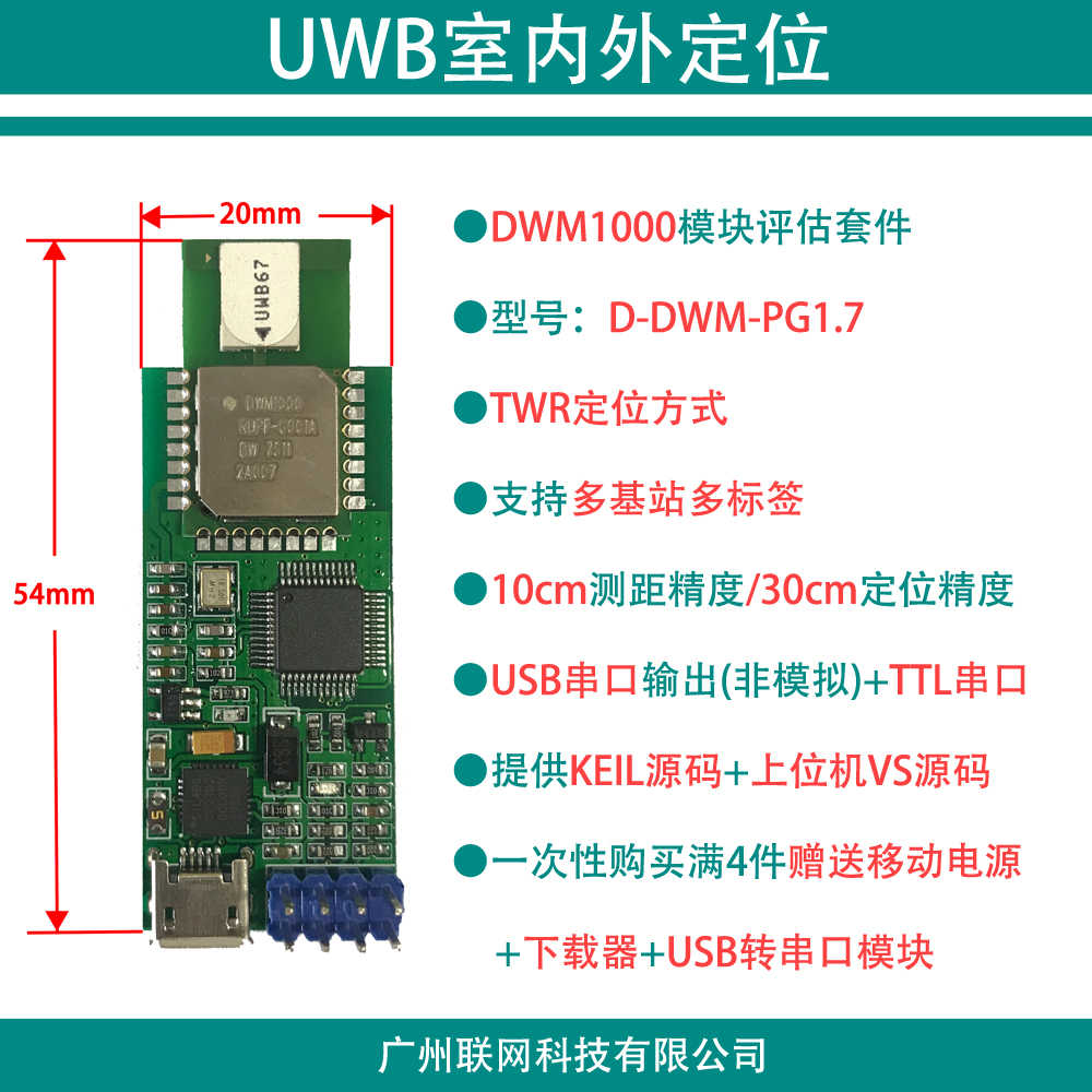 Detail Feedback Questions about UWB Positioning Module