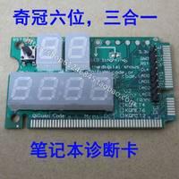 Free Shipping For KQMET6 Legendary Stable 6 Bit Notebook MiniPCI E LPC MiniPCI Trinity Diagnostic Card