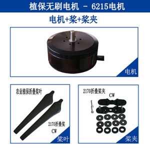 Image 3 - Super constant force source 6215 Brushless Motor for Agricultural Protection Drone