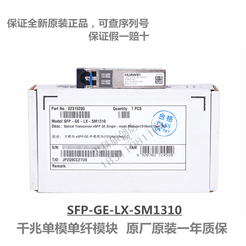 Huawei original SFP-GE-LX-SM1310 Gigabit single-mode fiber module switch genuine 1310nm10km  huawei original sfp ge lx sm1310 gigabit single mode fiber module switch genuine 1310nm10km