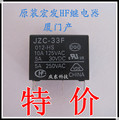 HF33F/012-HS HF33F/012-HS3 реле JZC-33/012-HS3
