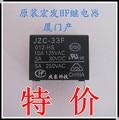 HF33F/012-HS HF33F/012-HS3 relay JZC-33/012-HS3