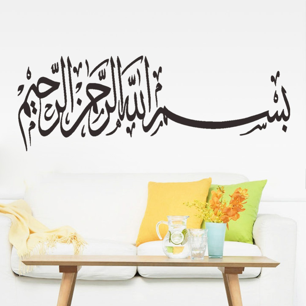 online get cheap wall decor sticker quotes aliexpress com islamic wall stickers quotes muslim arabic home decorations bedroom mosque vinyl decals god allah quran mural art