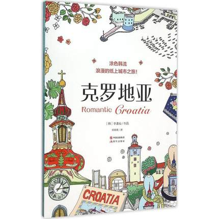 Romantic Groatia Travel Coloring Book For Adults Antistress Coloring Book Drawing Graffiti Painting Books