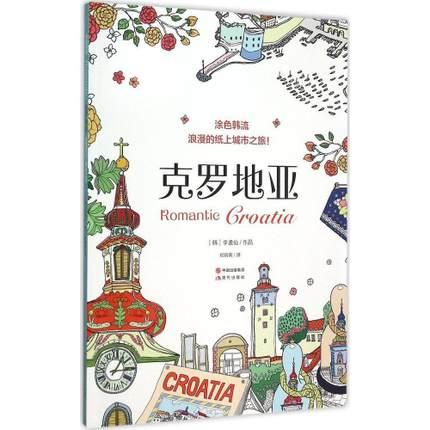 Romantic Groatia Travel Coloring Book For Adults Antistress Coloring Book Drawing Graffiti Painting Books