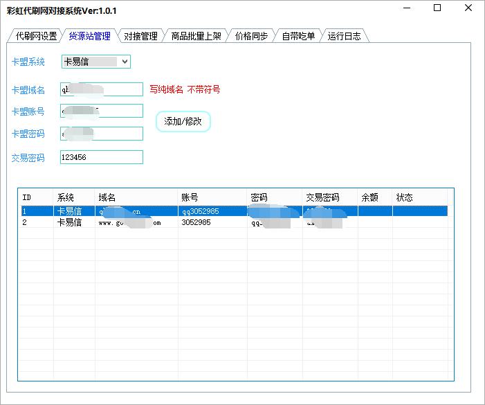 小杨代刷网对接卡易信订单处理软件